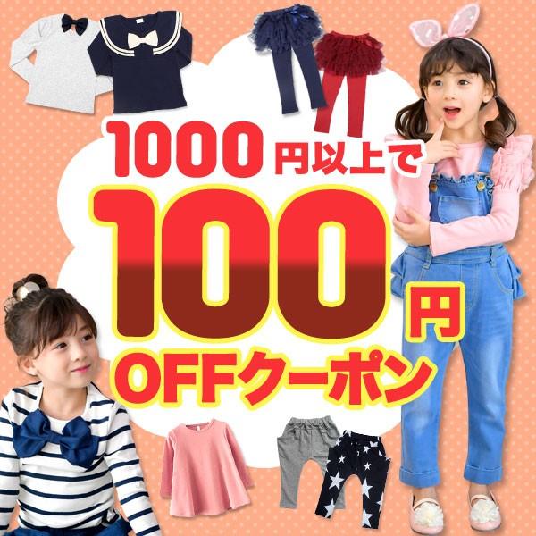 【30日0:00まで】1000円以上で100円OFFクーポン