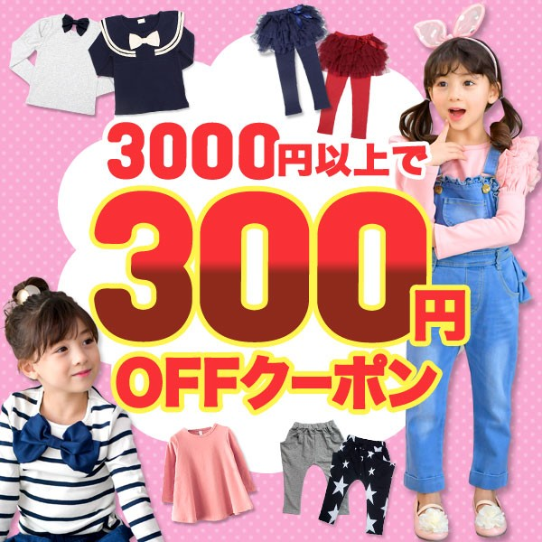 【30日0:00まで】3000円以上で300円OFFクーポン