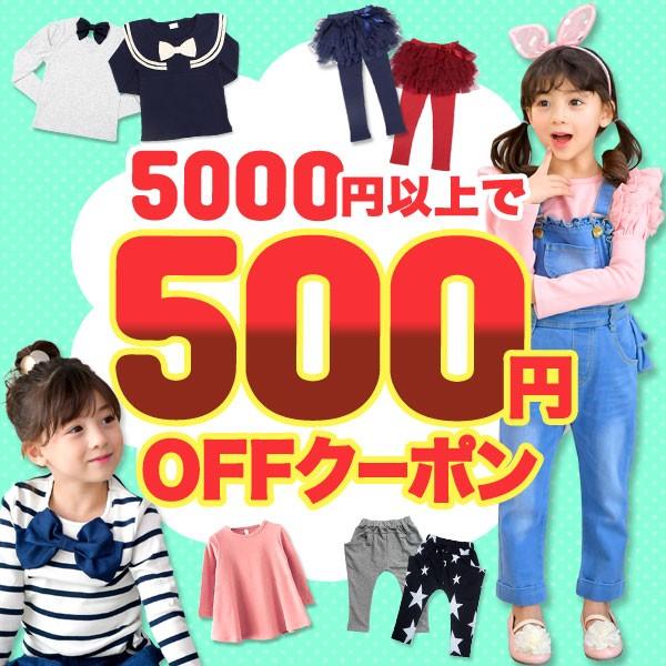 【30日0:00まで】5000円以上で500円OFFクーポン