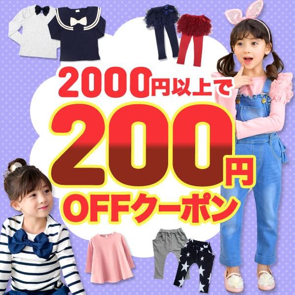 【30日0:00まで】2000円以上で200円OFFクーポン