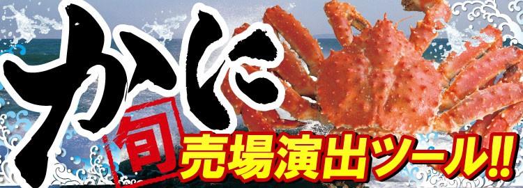 旬食材 蟹・わかさぎ・オマール海老