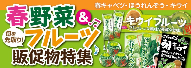 春野菜&フルーツ