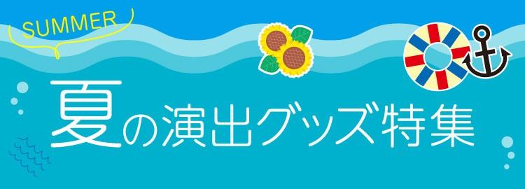 夏の演出グッズ