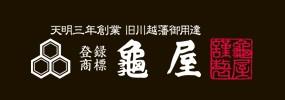 小江戸川越 天明三年創業 亀屋