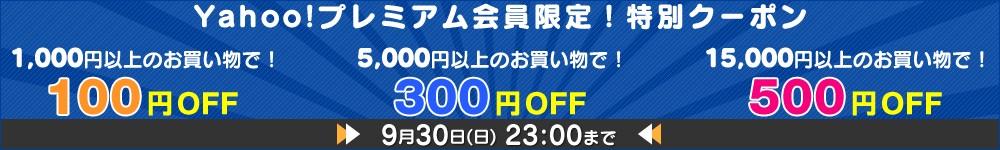 Yahoo!プレミアム会員限定!特別クーポン!