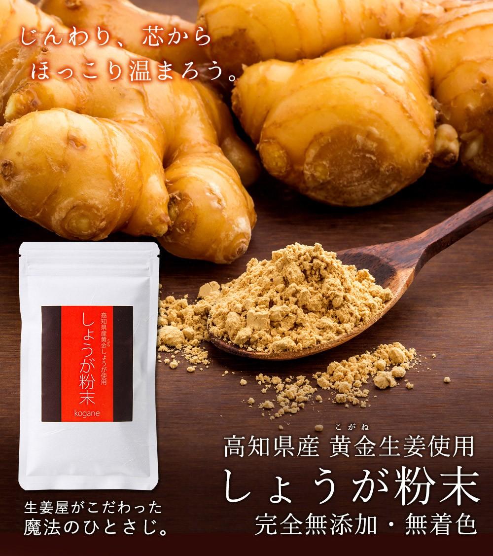高知県産 黄金しょうが粉末