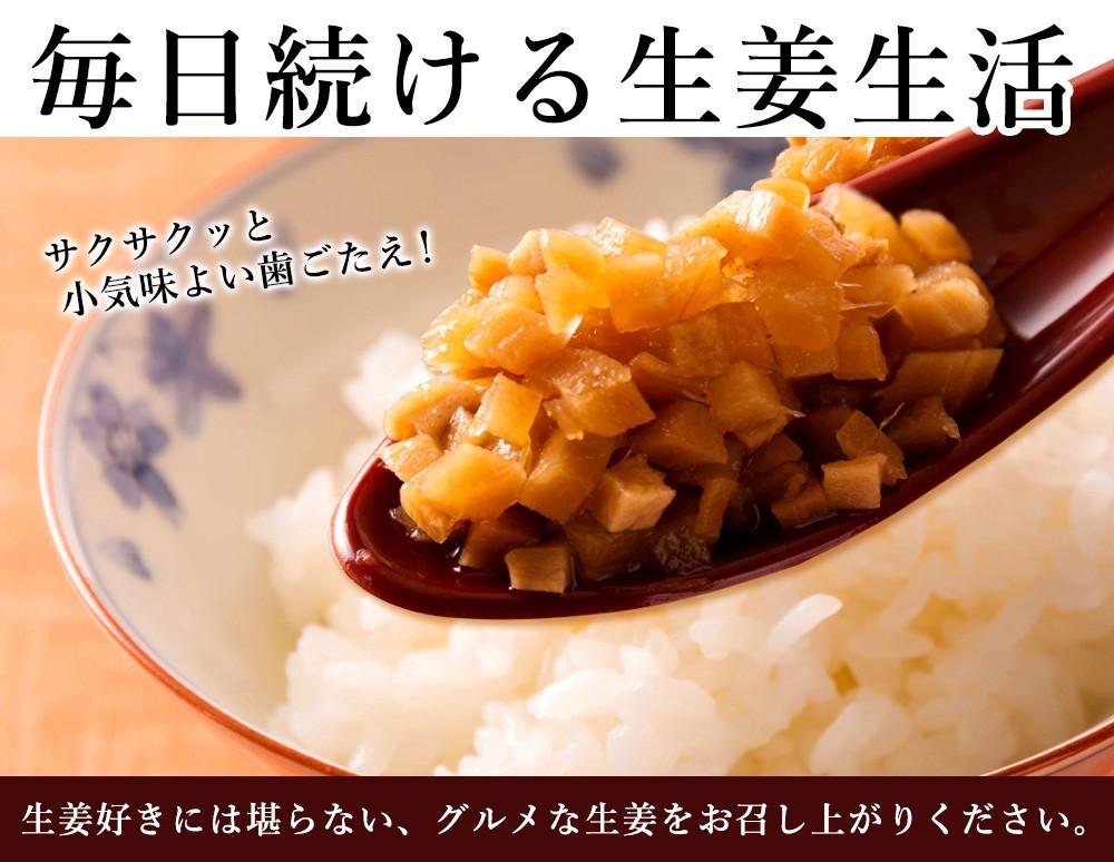 白いご飯にサクサク生姜