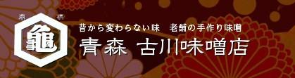 青森古川味噌店