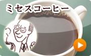 自家焙煎珈琲ミセスコーヒー