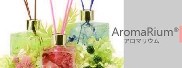 menu aromarium