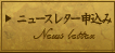 ニ ュースレター申込み News letter