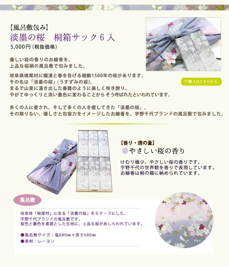 風呂敷包み 淡墨の桜
