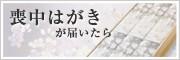 ご贈答用線香日本香堂