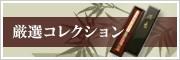 伽羅沈香香木厳選コレクション
