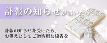 ご贈答用お線香日本香堂