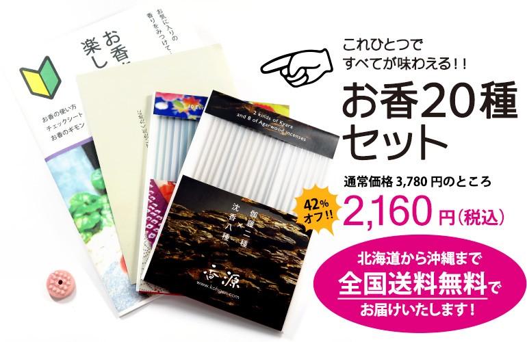 お香20種セット 税込 2,160円 全国送料無料!