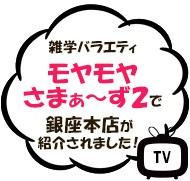 テレビ東京の雑学バラエティ『モヤモヤさまぁ〜ず2 』で銀座本店が10/20に紹介されました。