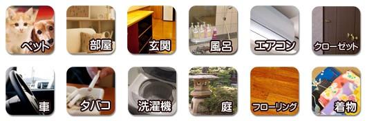 ペット・部屋・玄関・風呂・エアコン・クローゼット・車・タバコ・洗濯機・庭・フローリング・着物