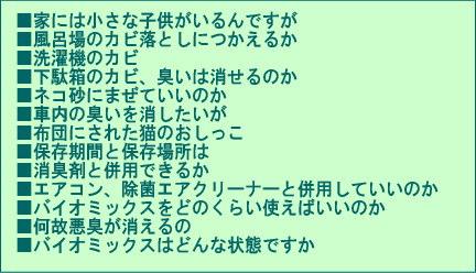 バイオミックスQ&A
