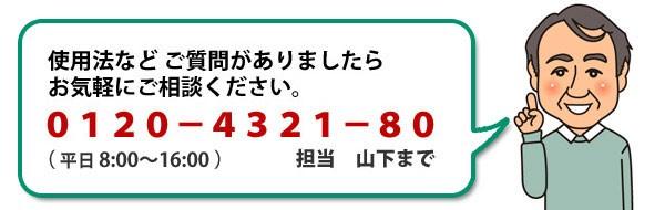 フリーダイヤル 0120-4321-80