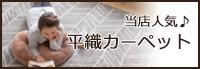 平織カーペット