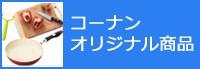コーナンオリジナル
