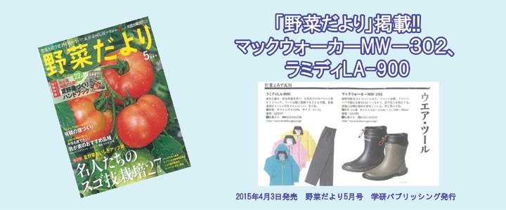 「野菜だより5月初夏号」で紹介!マックウォーカーMW-302 ラミディLA-900