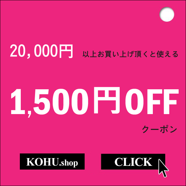 期間限定★店内商品を【20,000円以上購入で1,500円OFF】
