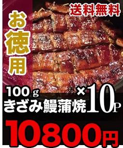 【送料無料】国産きざみ鰻100g 10パックセット(鰻全品送料無料)九州産 備長炭手焼き