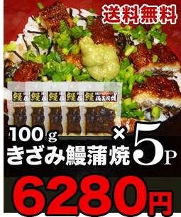 【送料無料】国産きざみ鰻100g 5パックセット 九州産 備長炭焼