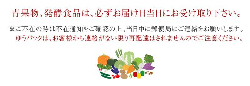 青果物、発酵食品は、お届け日当日にお受け取り下さい。