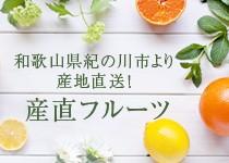産直フルーツ