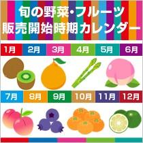 旬の野菜・フルーツカレンダー
