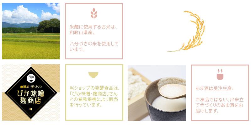 米は和歌山産、大豆は福岡産ふくゆたか