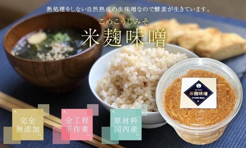 米麹味噌400g