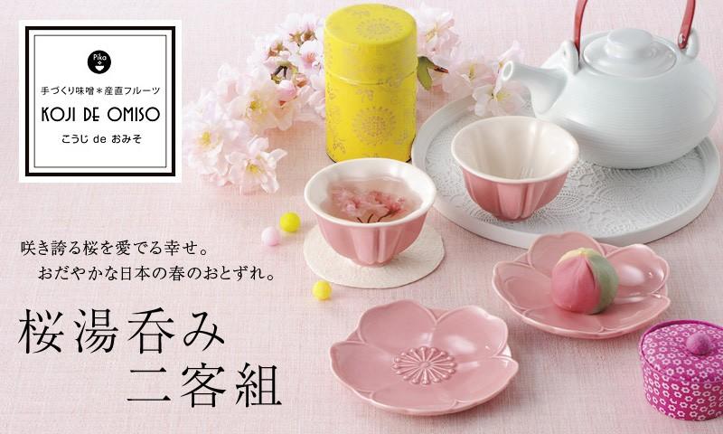 桜の湯呑み2客組