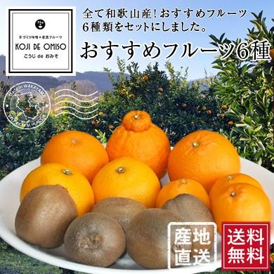 フルーツ6種セット