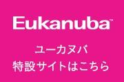 ユーカヌバ公式サイトへ