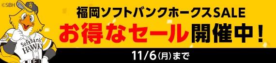 福岡ソフトバンクホークス SALE