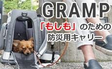 GRAMP 防災用キャリー
