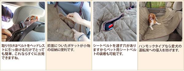●取り付けはベルトをヘッドレストに引っ掛けるだけでとっても簡単。これならすぐに出発できますね。●前面についたポケットが小物の収納に便利です。●シートベルトを通す穴がありますからペット用シートベルトの装着も可能です。●ハンモックタイプなら愛犬の運転席への侵入を防げます。