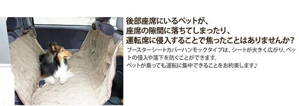 後部座席にいるペットが、座席の隙間に落ちてしまったり、運転席に侵入することであせったことはありませんか?ブースターシートカバーハンモックタイプは、シートが大きく広がり、ペットの侵入や落下を防ぐことができます。ペットが乗っても運転に集中できることをお約束します。