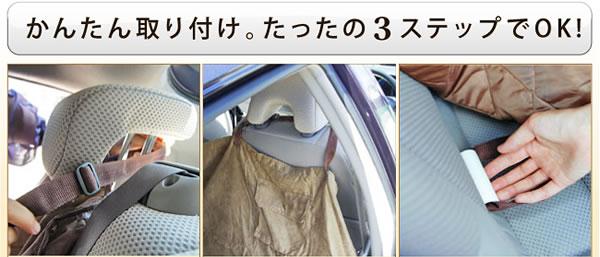 簡単取り付け、たったの3ステップでOK!1.ヘッドレストにあわせてベルトの長さを調節し、首部分に2ヶ所それぞれ引っ掛けます。2.運転席、助手席のヘッドレスト首部にストラップをかけます。3.シートのずれ防止留め具を座席シートの奥に入れ込みます。