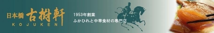 ふかひれ・中華食材 日本橋古樹軒