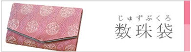京都製 数珠袋
