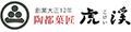 虎渓 渡辺製菓 ロゴ