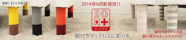 SOX+(ソックタス)新発売。脚付きマットレスにも彩りを。
