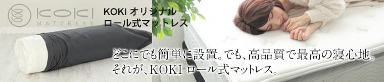 KOKIロール式マットレス