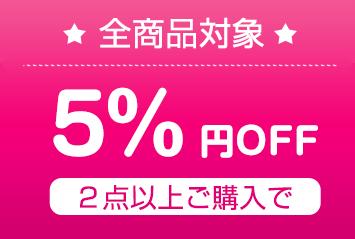 2点以上ご購入で5%OFF