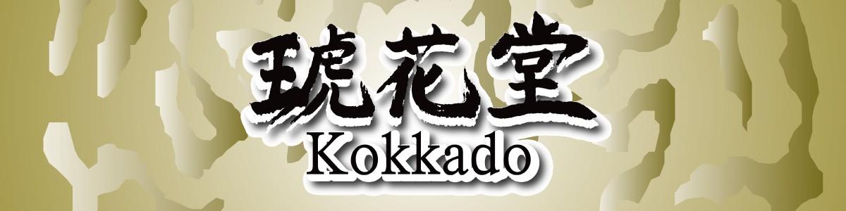 琥花堂 ロゴ